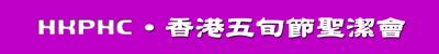 香港五旬節聖潔會 Logo